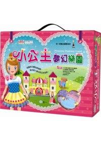 小公主夢幻樂園