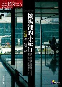 機場裡的小旅行 : 狄波頓第五航站日記 /
