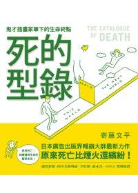 死的型錄 =  The catalogue of death : 鬼才插畫家筆下的生命終點 /