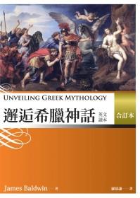 邂逅希臘神話:英文讀本(合訂本) (25K)