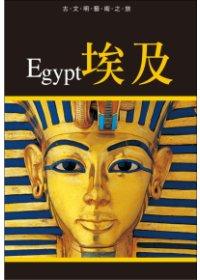 古文明藝術之旅 :  埃及 /