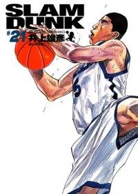 灌籃高手完全版 21