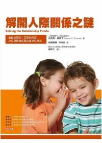 解開人際關係之謎:啟動自閉症.亞斯伯格症社交與情緒成長的革命性療法