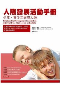 人際發展活動手冊:少年、青少年與成人版