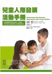 兒童人際發展活動手冊:以遊戲帶動亞斯伯格症.自閉症.PDD及NLD孩童的社交與情緒成長