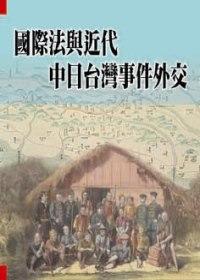 國際法與近代中日臺灣事件外交