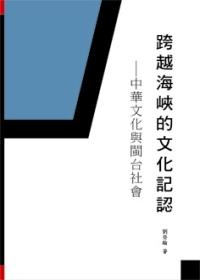 跨越海峽的文化記認:中華文化與閩臺社會