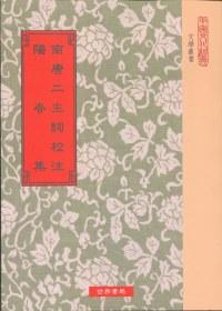 南唐二主詞校注.陽春集(四版)