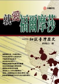 就愛福爾摩莎:細說臺灣歷史