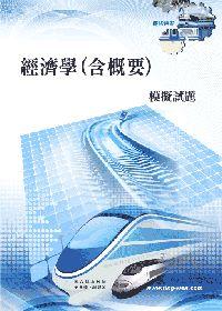 經濟學(含概要)模擬試題(初版)<鐵路特考>