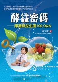 酵益密碼 :  益生菌與酵素100 Q&A /