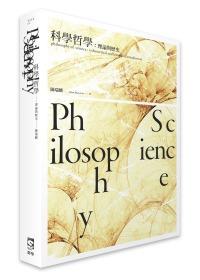 科學哲學:理論與歷史