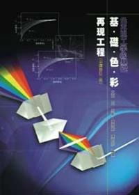基礎色彩再現工程 =  Introduction to color reproduction technology /