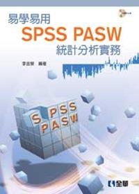 易學易用SPSS PASW統計分析實務