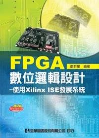FPGA數位邏輯設計 :  使用Xilinx ISE發展系統 /