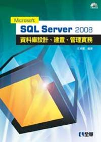 SQL Server 2008資料庫設計.建置.管理實務 /