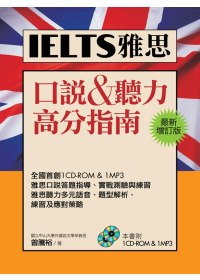 IELTS雅思口說&聽力高分指南[最新增訂版](1CD-ROM,1MP3)