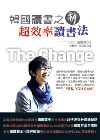 韓國讀書之神超效率讀書法 =  The change /