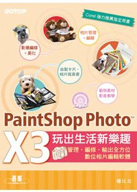 用PaintShop Photo Pro X玩出生活新樂趣 /