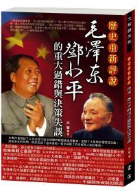 毛澤東、鄧小平的重大過錯與決策...