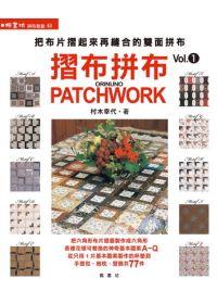 摺布拼布.  Patchwork : 把布片摺起來再縫合的雙面拼布 /