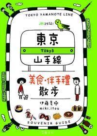 JR 29站!東京山手線美食.伴手禮散步