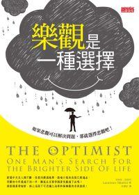 樂觀是一種選擇 /