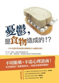 憂鬱,是食物造成的!? :  日本名醫以營養素療法破解現代人憂鬱的真相! /