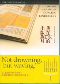 我在DK的出版歲月