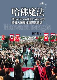哈佛魔術 :  從Do Harvard到Do World的領袖性教育民族誌 /