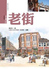 台灣的老街