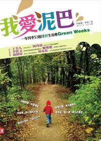 我愛泥巴:一年四季52個綠色生活週Green Weeks