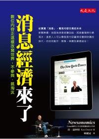 消息經濟來了 :  數位內容正這樣改寫世界,不參與.就淘汰 /