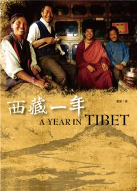 (绝版)西藏一年