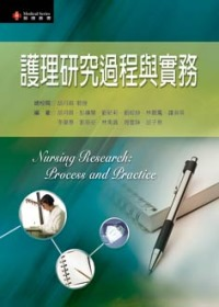護理研究過程與實務 =  Nursing research : process and practice /