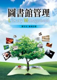 圖書館管理 =  Library management /