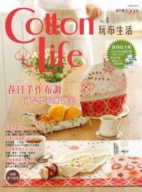 Cotton Life 玩布 No.1^(內附原寸紙型^)
