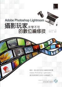 Adobe Photoshop Lightroom攝影玩家非學不可的數位編修技 /