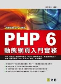 PHP 6動態網頁入門實務 /