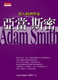 偉大經濟學家亞當.斯密 =  Adam Smith /