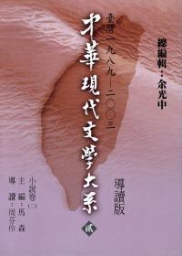 中華現代文學大系,  臺灣一九八九-二○○三 /