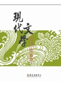 現代文學精選集:小說