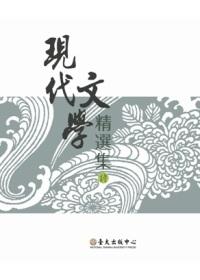 現代文學精選集:詩