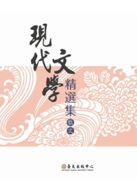 現代文學精選集:散文