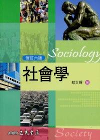 社會學 =  sociology /