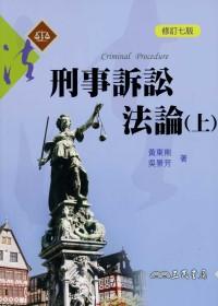 刑事訴訟法論