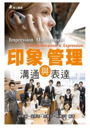 印象管理:溝通與表達(二版一刷)
