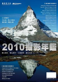 2010攝影年鑑 =  Yearbook of photography : 數位單眼X數位機背X交換鏡頭X數位相機新品全集 /
