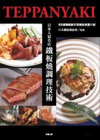 日本人氣名店 :  鐵板燒調理技術 /