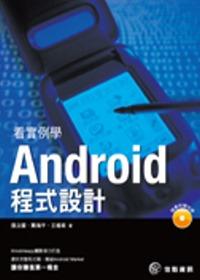 看實例學Android程式設計